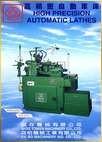 High Precision Automatic Lathes