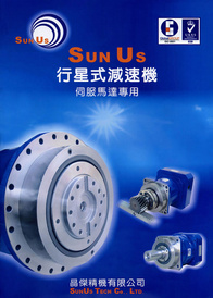 Planetary Gear Reducer For Servo-Motor