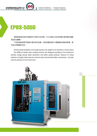 All Electric Blow Molding Machine