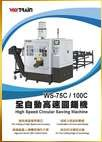 WS-75C/100C<br>High Speed Circular Sawing Machine