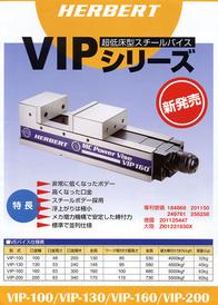 MC Precision Vice (Japanese)