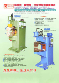 Seam Welding Machines/Projection Welding Machines